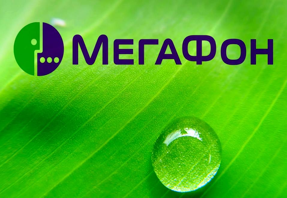 мегафон проверка счета