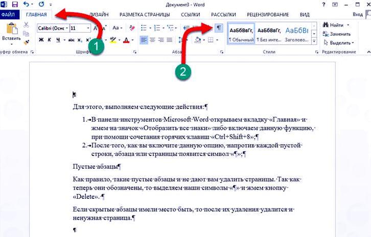 Как удалить пустую страницу в ворде 2010, старых и новых версиях