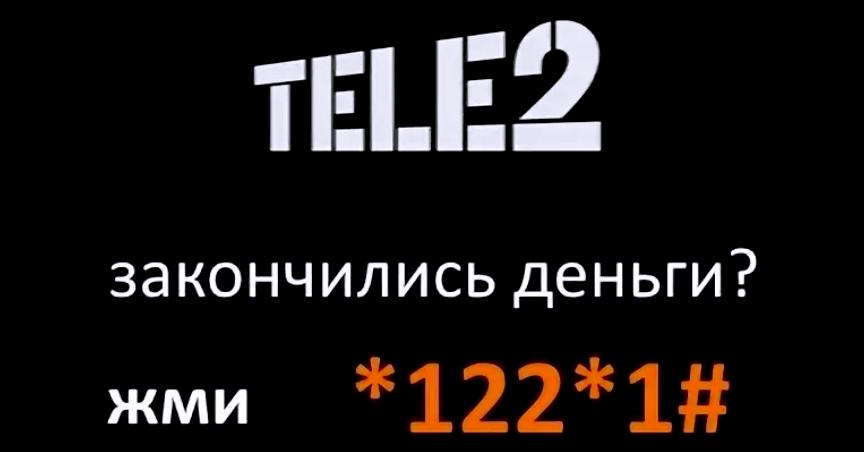 теле2: как набрать команду
