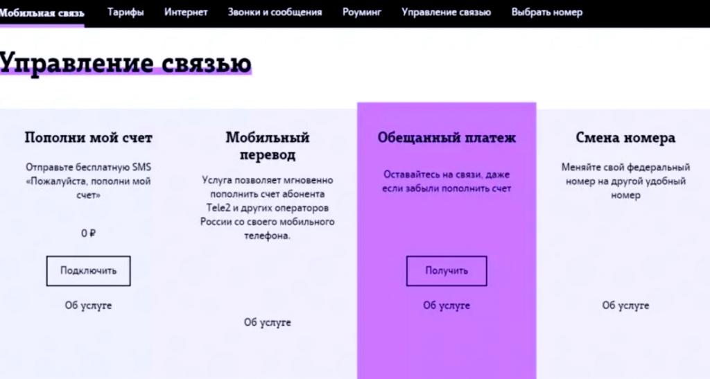 Обещанный платеж tele2: как взять через приложение