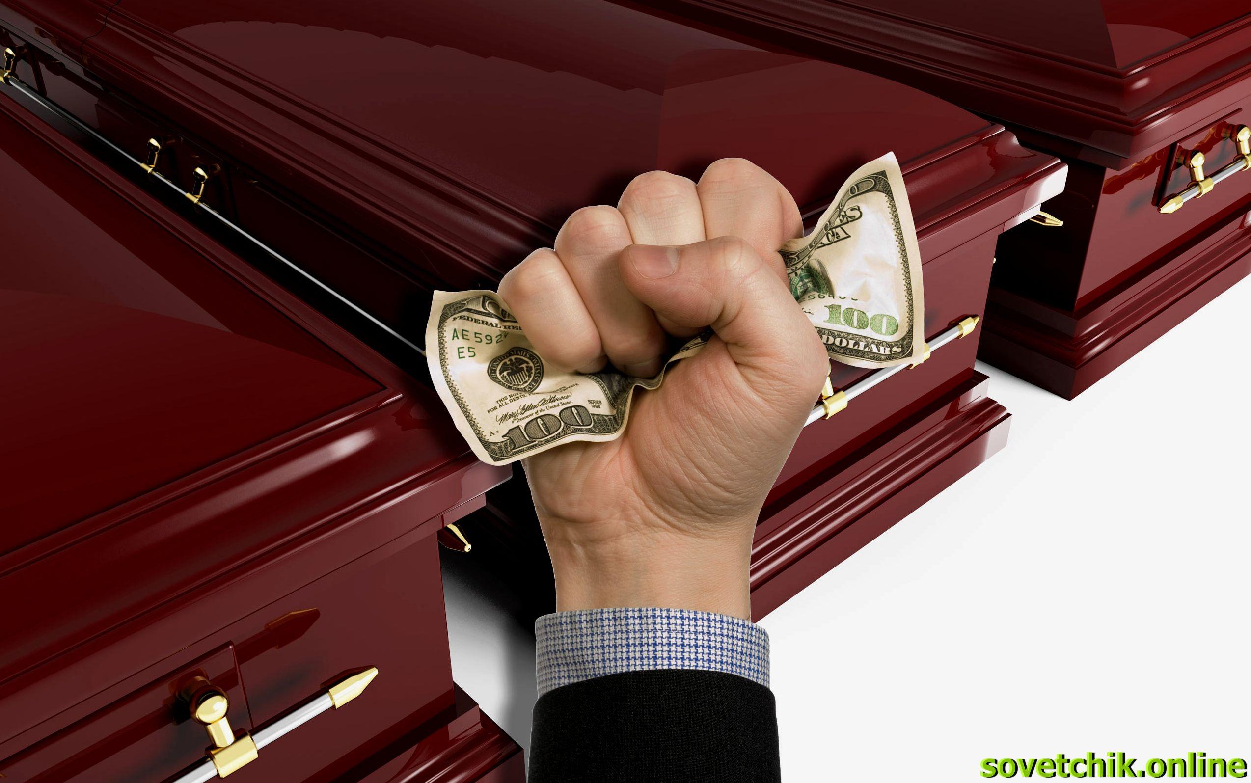 Можно ли занимать деньги на похороны